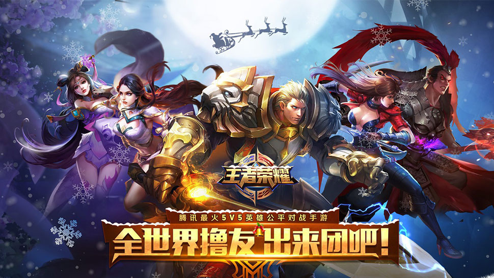 Gaming app in China